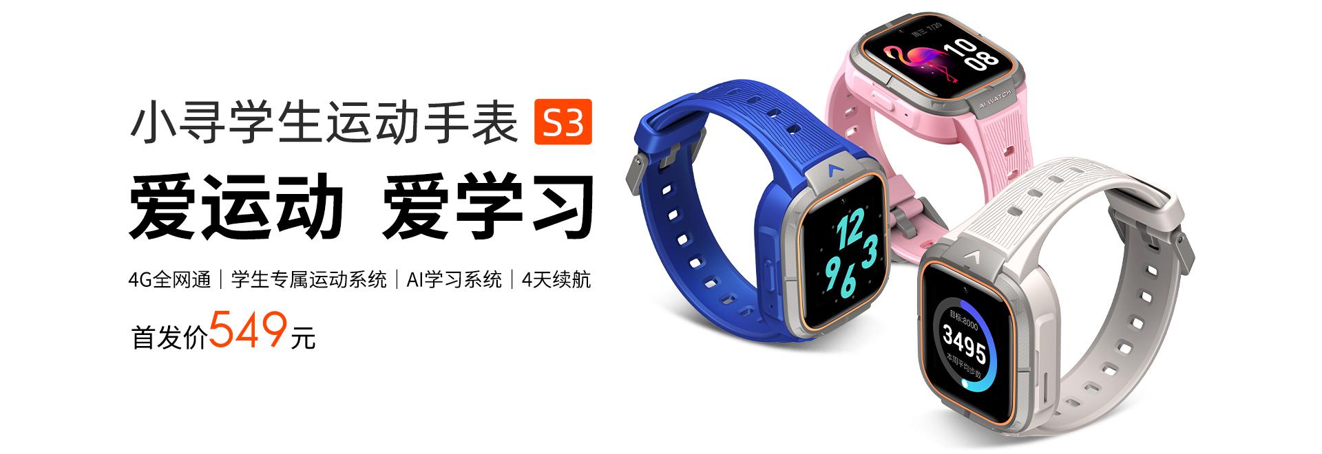 小寻学生运动手表S3