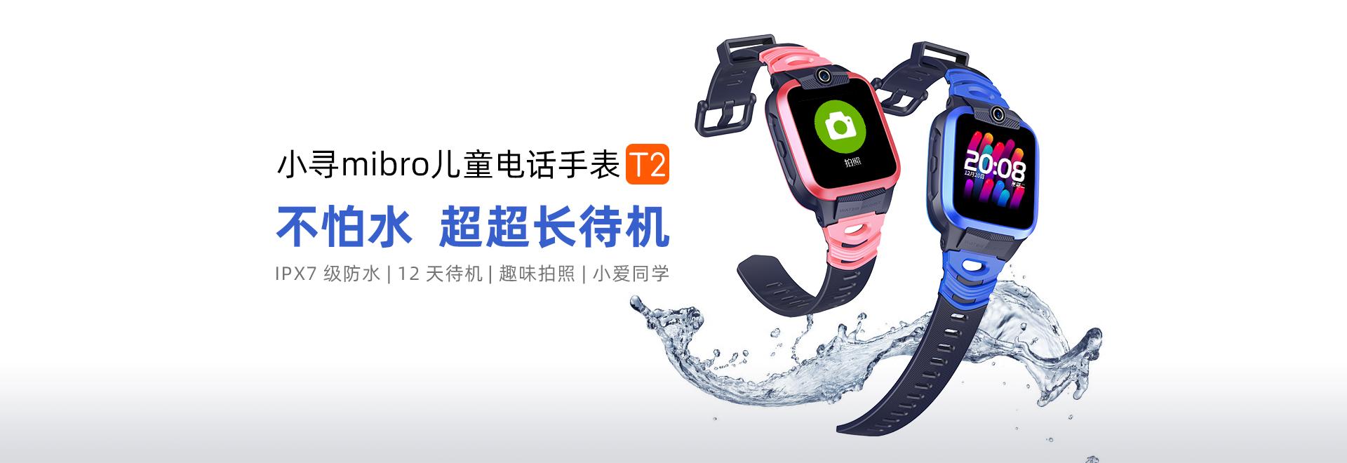 小寻儿童手表T2