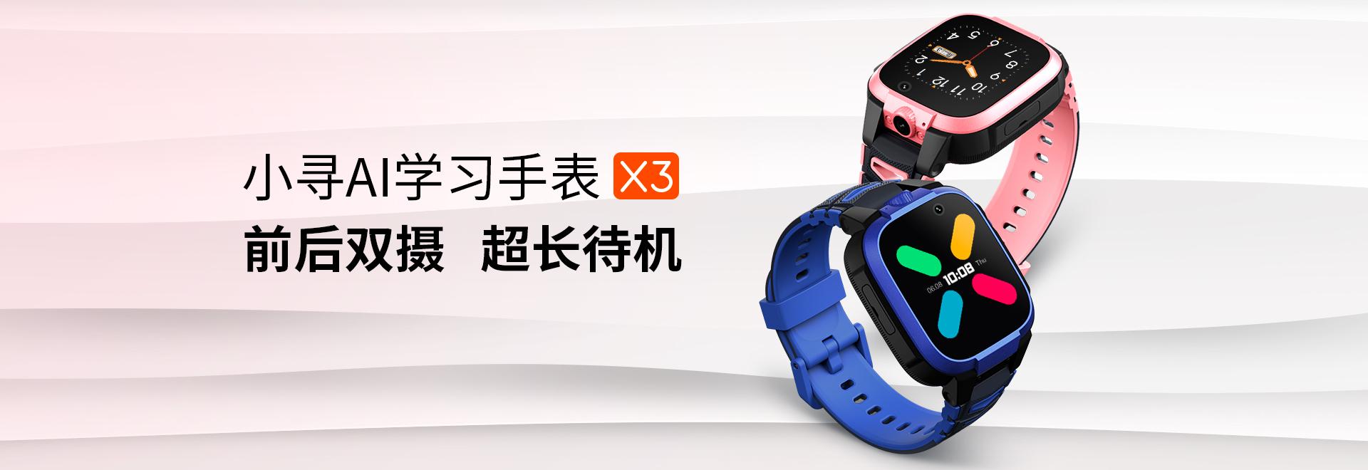 小寻AI学习手表X3